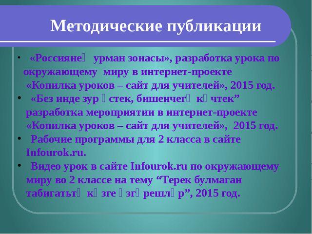 Методические публикации «Россиянең урман зонасы», разработка урока по окружаю...