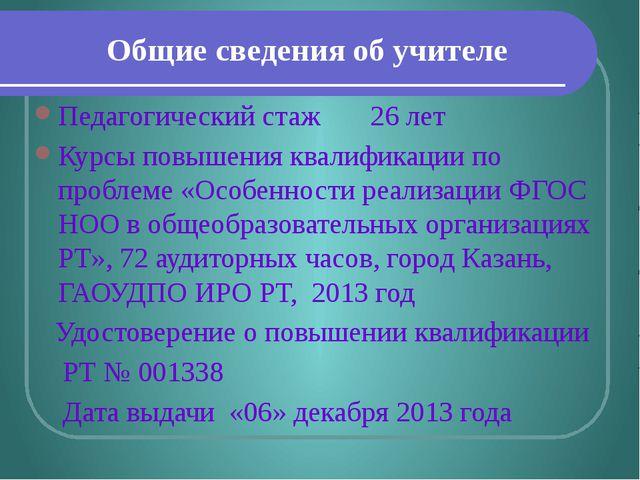 Общие сведения об учителе Педагогический стаж 26 лет Курсы повышения квалифик...