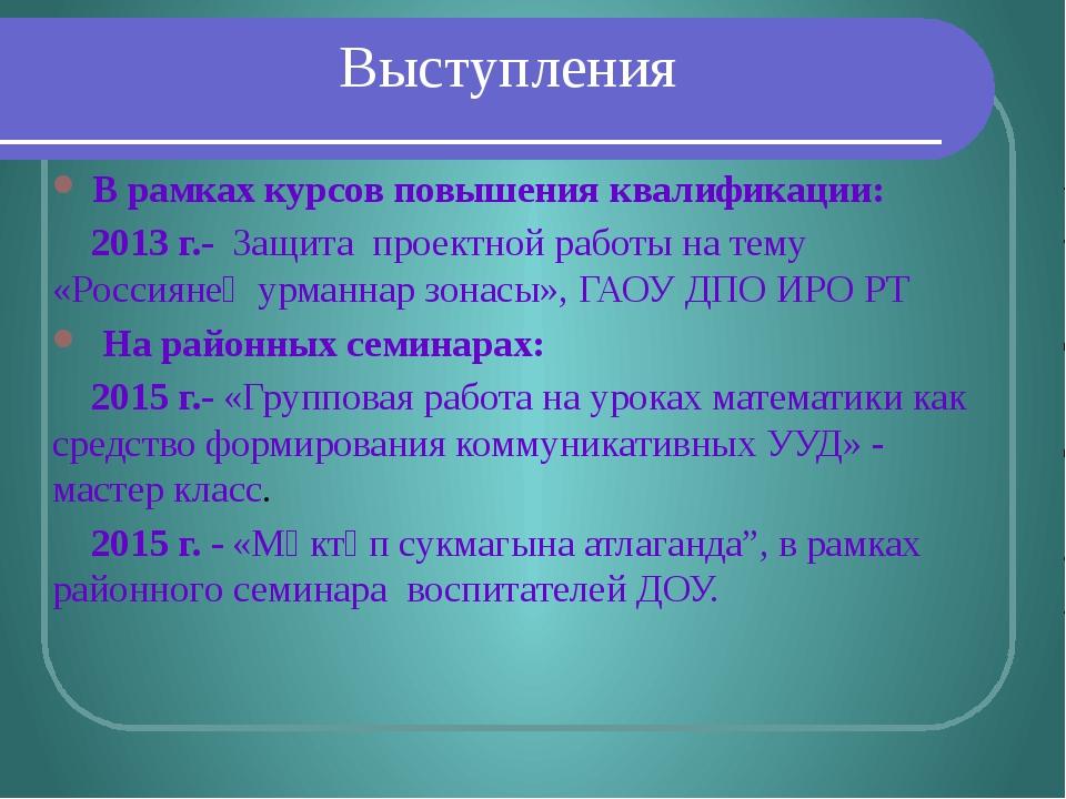 В рамках курсов повышения квалификации: 2013 г.- Защита проектной работы на т...