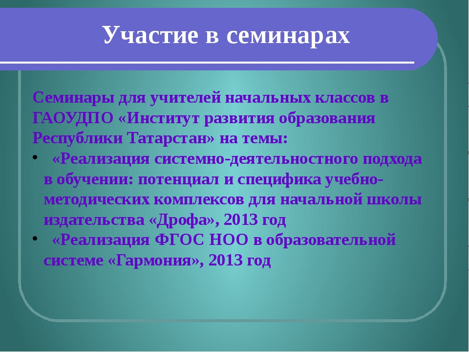 Участие в семинарах Семинары для учителей начальных классов в ГАОУДПО «Инстит...