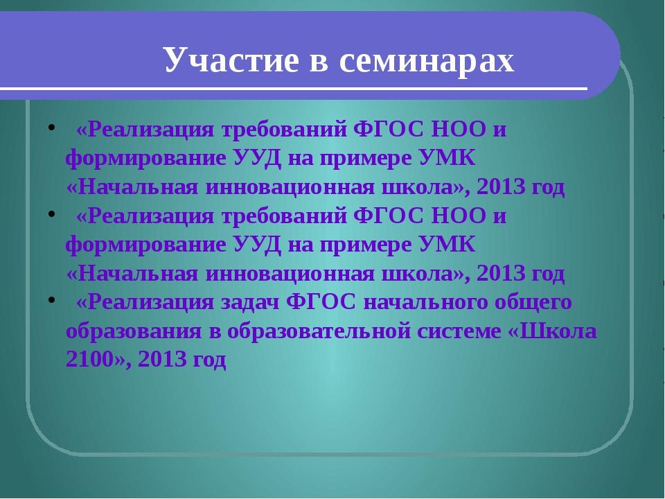 «Реализация требований ФГОС НОО и формирование УУД на примере УМК «Начальная...