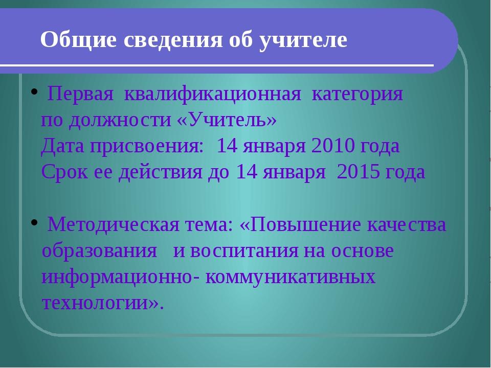 Общие сведения об учителе Первая квалификационная категория по должности «Уч...