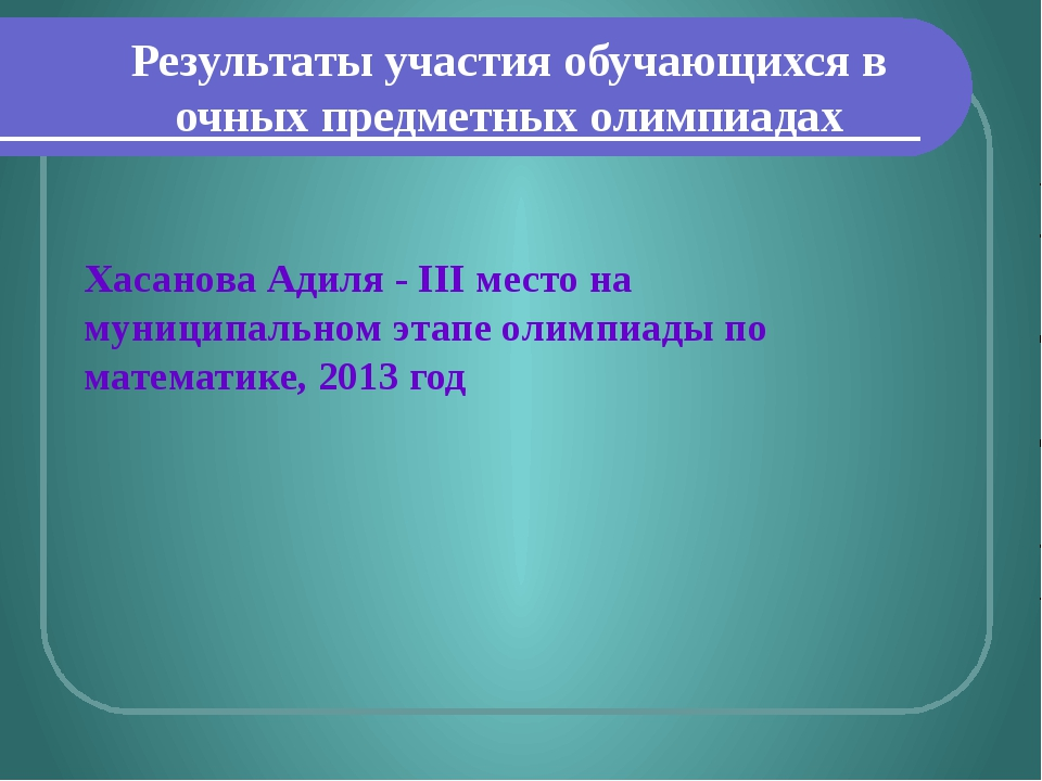 Результаты участия обучающихся в очных предметных олимпиадах Хасанова Адиля -...