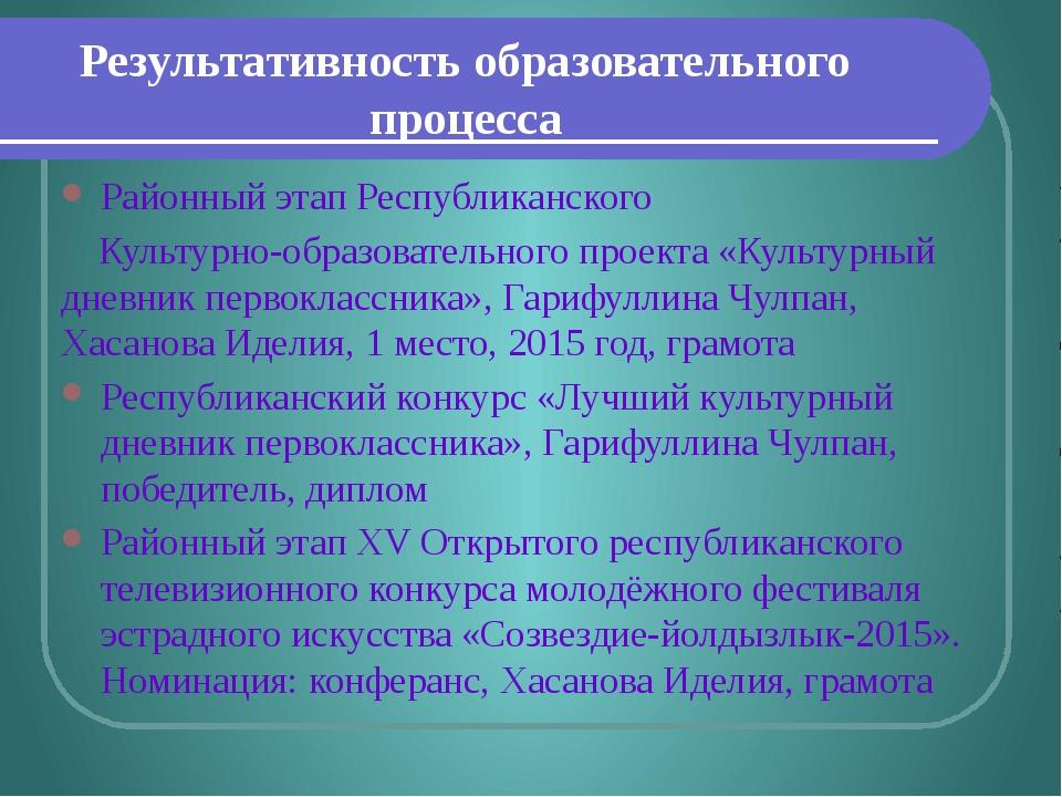 Результативность образовательного процесса Районный этап Республиканского Кул...
