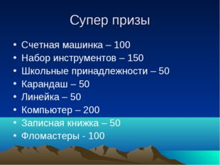 Супер призы Счетная машинка – 100 Набор инструментов – 150 Школьные принадлеж