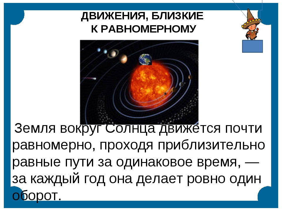 Земля вокруг Солнца движется почти равномерно, проходя приблизительно равные...