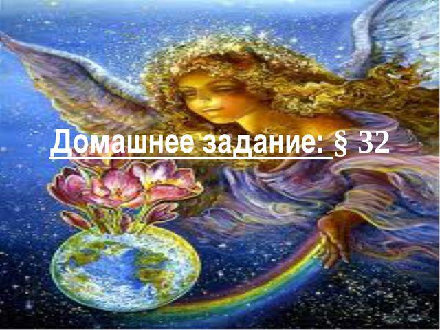 Домашнее задание: § 32