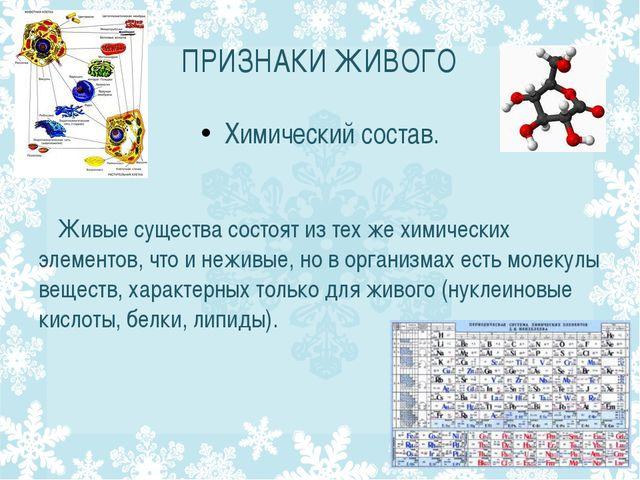 ПРИЗНАКИ ЖИВОГО Химический состав. Живые существа состоят из тех же химически...