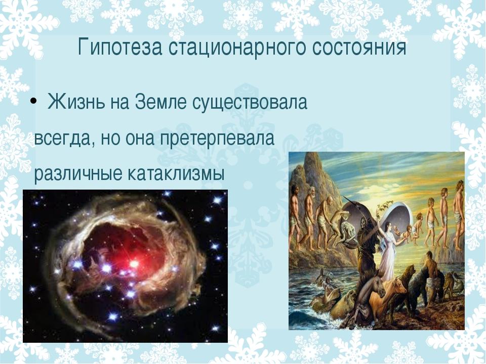 Гипотеза стационарного состояния Жизнь на Земле существовала всегда, но она п...