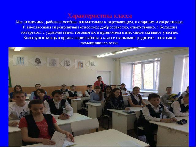 Характеристика класса Мы отзывчивы, работоспособны, внимательны к окружающим,...