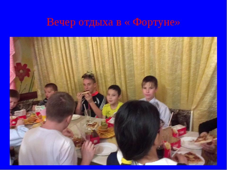 Вечер отдыха в « Фортуне»