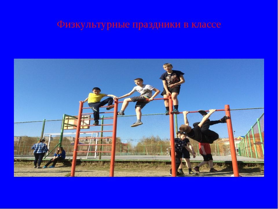 Физкультурные праздники в классе