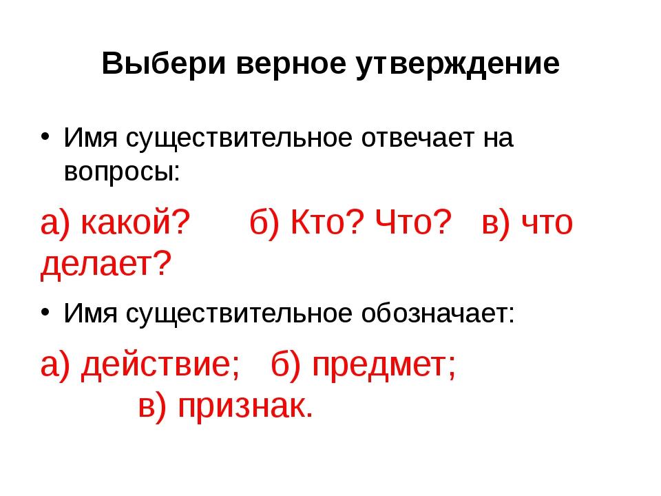 Выбери верное утверждение Имя существительное отвечает на вопросы: а) какой?...