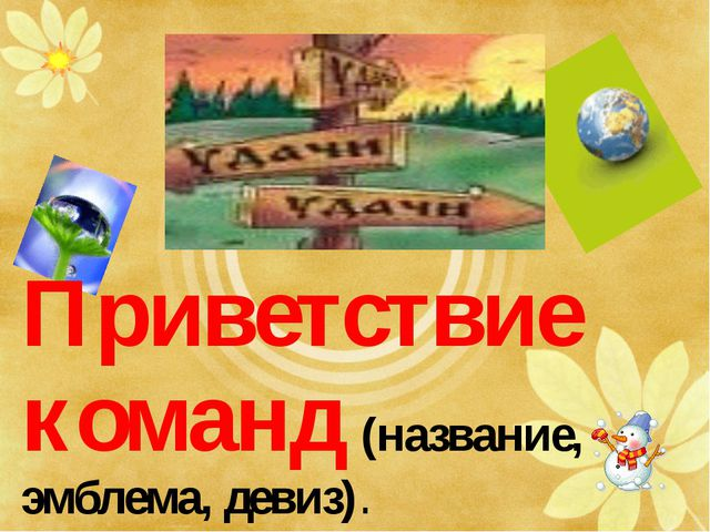 Приветствие команд (название, эмблема, девиз).