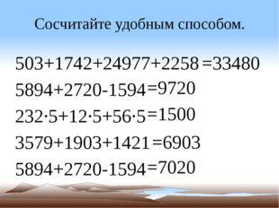 Сосчитайте удобным способом. 503+1742+24977+2258 5894+2720-1594 232·5+12·5+56