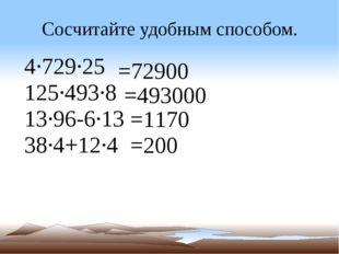 Сосчитайте удобным способом. 4·729·25 125·493·8 13·96-6·13 38·4+12·4 =1170 =2