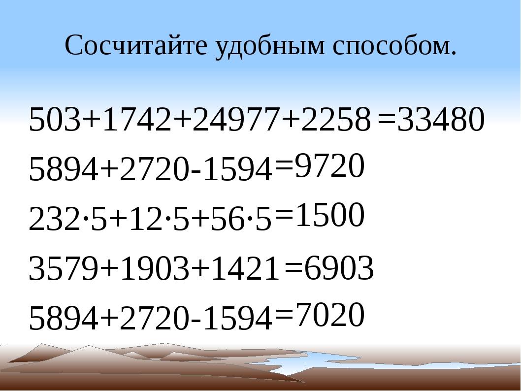 Сосчитайте удобным способом. 503+1742+24977+2258 5894+2720-1594 232·5+12·5+56...