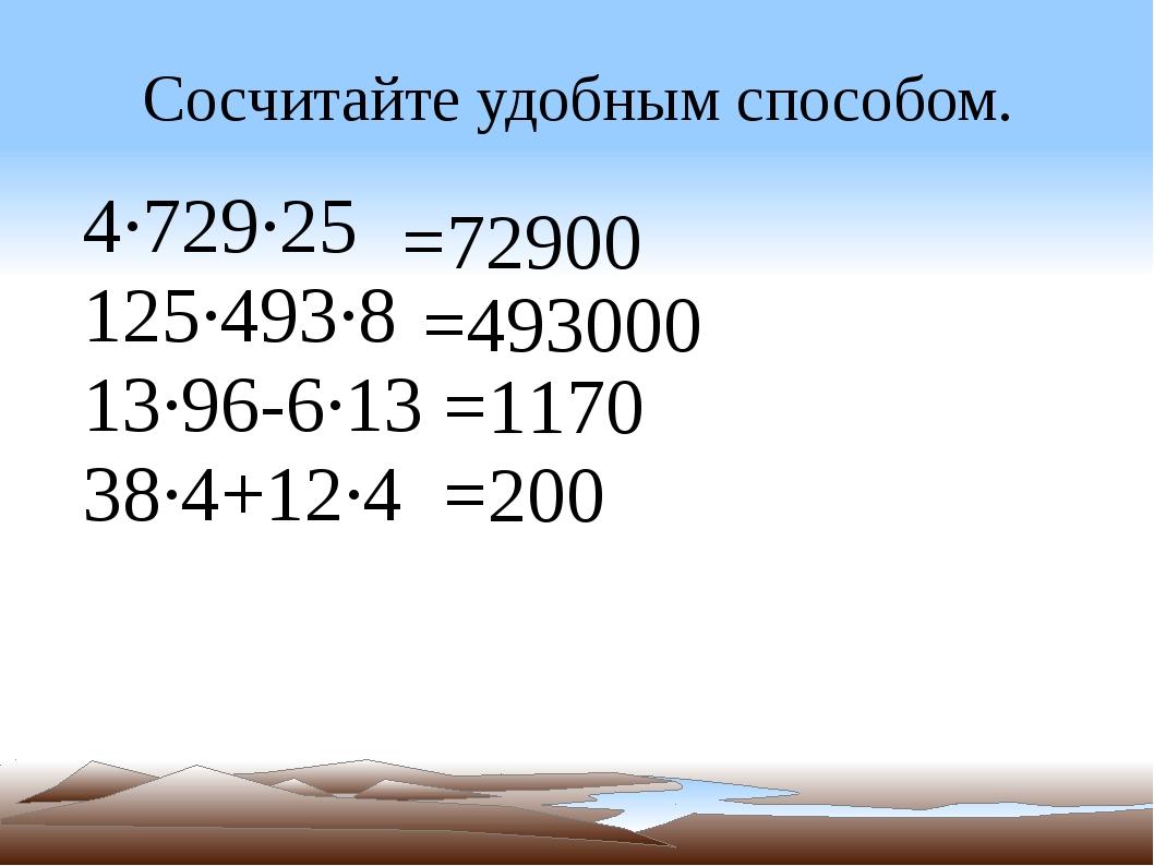 Сосчитайте удобным способом. 4·729·25 125·493·8 13·96-6·13 38·4+12·4 =1170 =2...