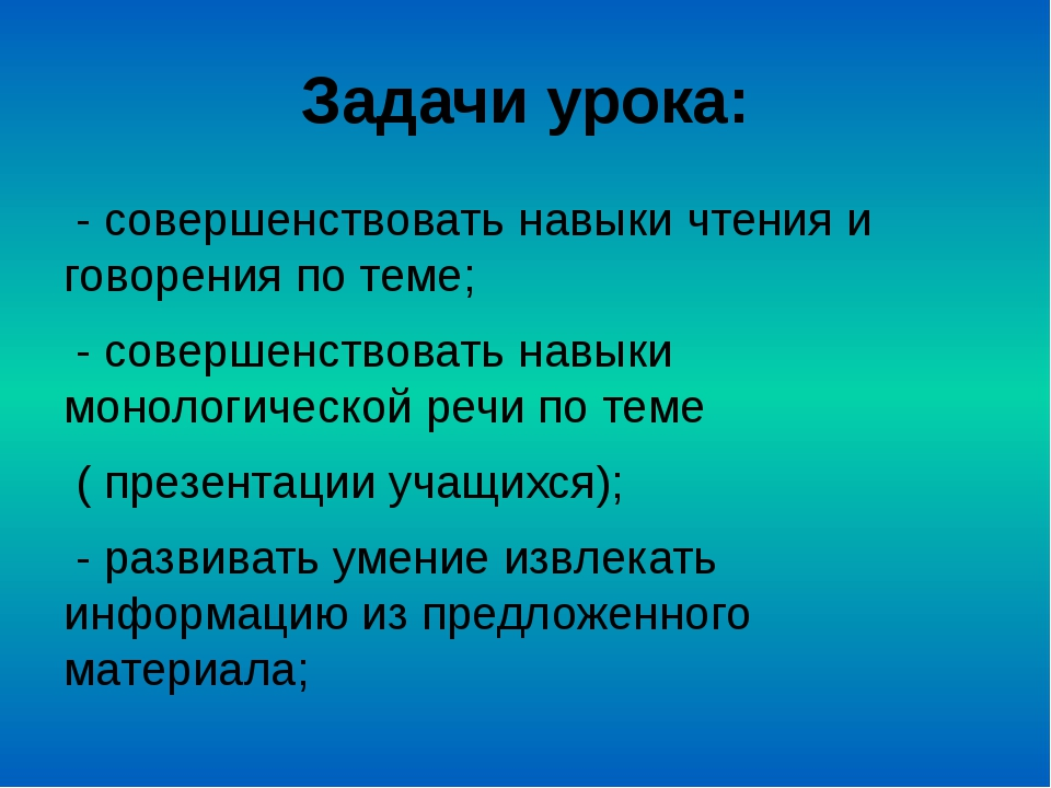 Задачи урока: - совершенствовать навыки чтения и говорения по теме; - соверше...