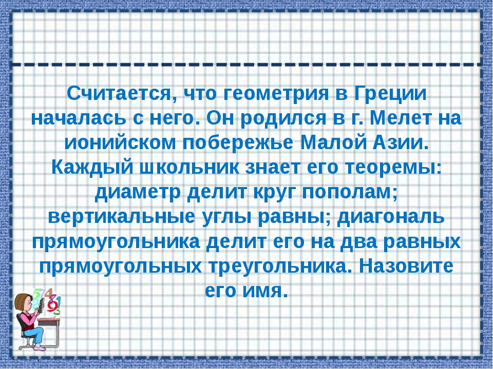 Считается, что геометрия в Греции началась с него. Он родился в г. Мелет на и...