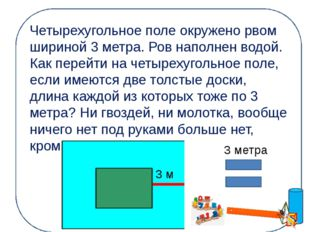 Четырехугольное поле окружено рвом шириной 3 метра. Ров наполнен водой. Как п