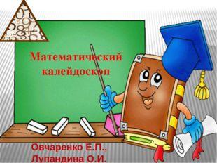 Математический калейдоскоп Овчаренко Е.П., Лупандина О.И.