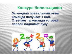 Конкурс болельщиков За каждый правильный ответ команда получает 1 бал. Отвеча