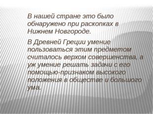 В нашей стране это было обнаружено при раскопках в Нижнем Новгороде. В Древне