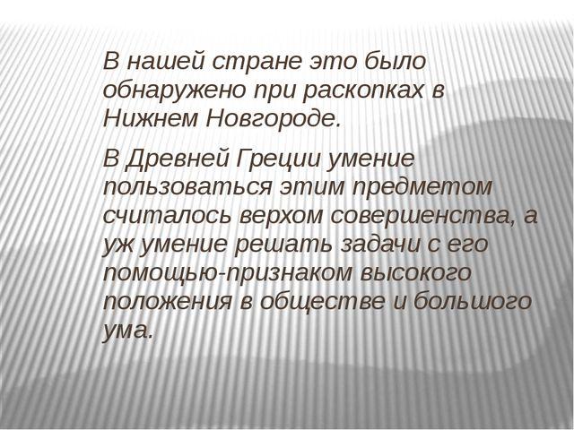 В нашей стране это было обнаружено при раскопках в Нижнем Новгороде. В Древне...