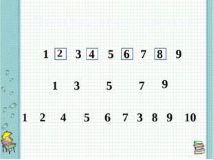 1 3 5 7 9 2 4 6 8 3 5 7 1 9 1 2 4 5 6 7 8 9 10 3 Потерялись числа