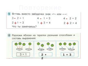 Повторение 2 + 2 1 + 3 + + + - - -