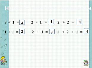 Назови значения выражений + 1 = 2 - 1 = 2 + 2 = 1 + 1 = 2 + 1 = 1 + 2 + 1 =