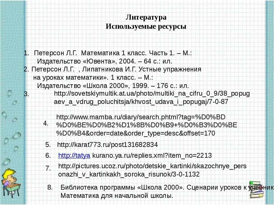 Литература Используемые ресурсы Петерсон Л.Г. Математика 1 класс. Часть 1. –...