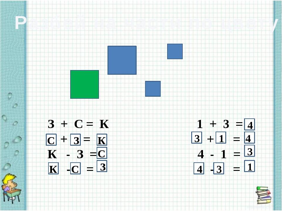 Разбей на части по цвету З + С = К 1 + 3 = + = + = К - З = 4 - 1 = - = - = 3...