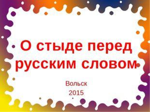 О стыде перед русским словом Вольск 2015 ОБРАЗЕЦ ЗАГОЛОВКА образец подзаголо