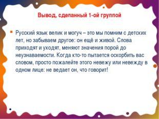 Вывод, сделанный 1-ой группой Русский язык велик и могуч – это мы помним с де