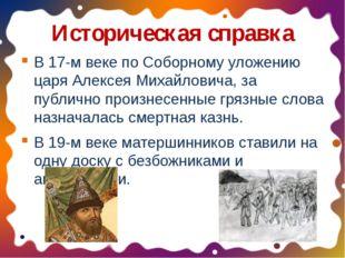 Историческая справка В 17-м веке по Соборному уложению царя Алексея Михайлови