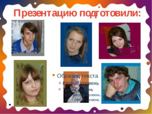 Презентацию подготовили: ОБРАЗЕЦ ЗАГОЛОВКА