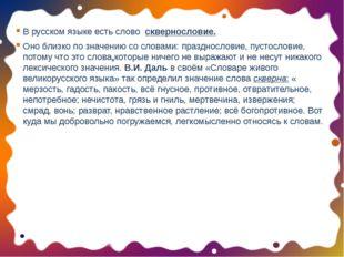 В русском языке есть слово сквернословие. Оно близко по значению со словами: