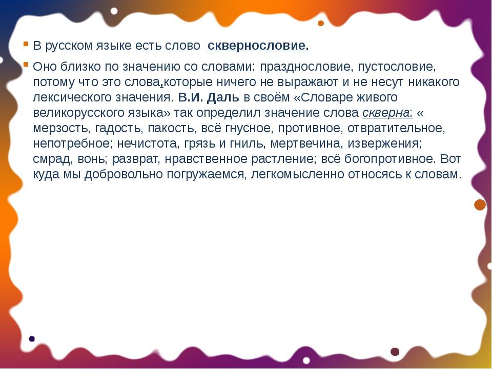 В русском языке есть слово сквернословие. Оно близко по значению со словами:...