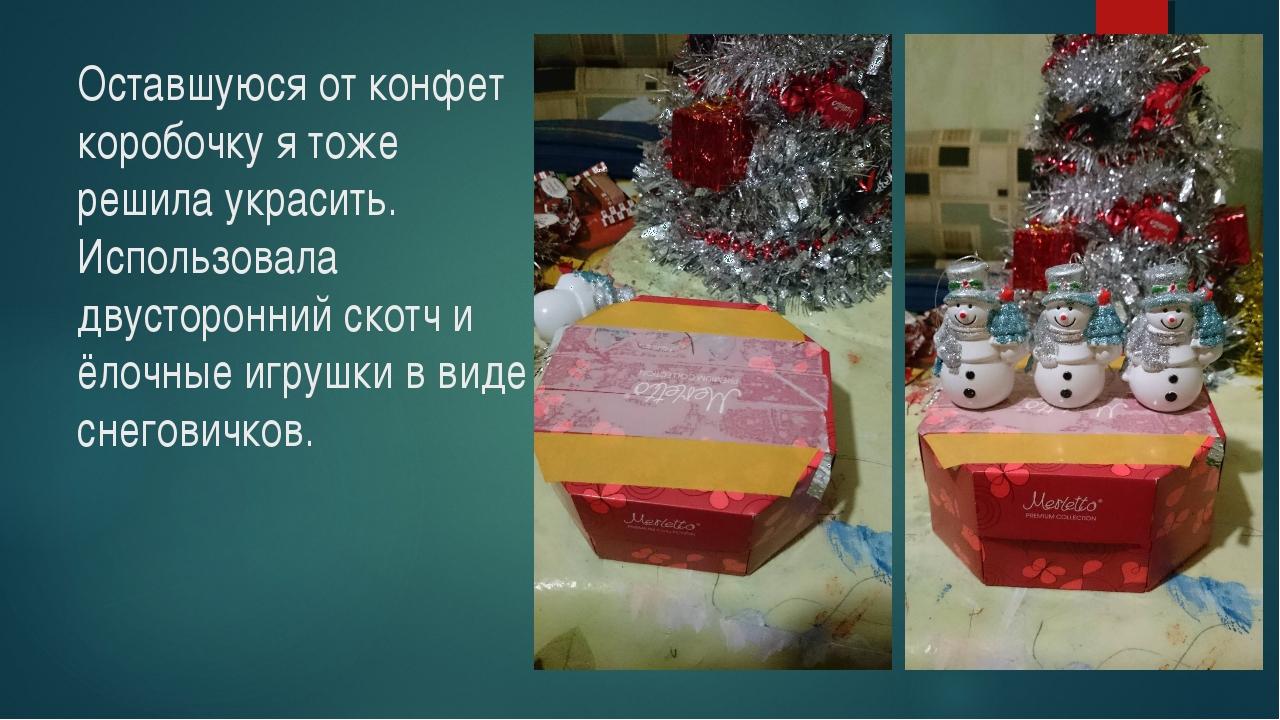 Оставшуюся от конфет коробочку я тоже решила украсить. Использовала двусторон...