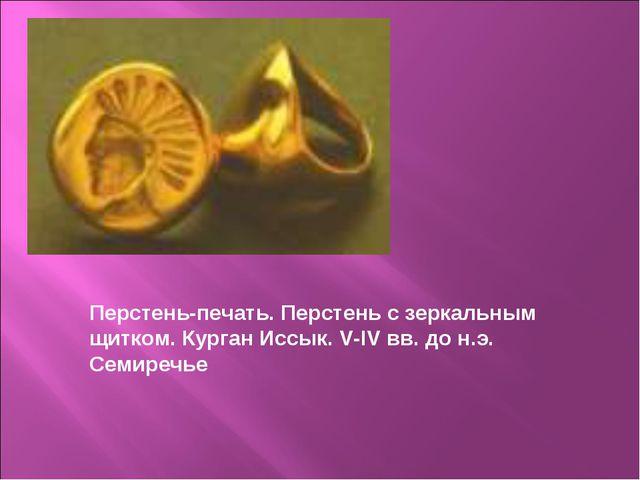 Перстень-печать. Перстень с зеркальным щитком. Курган Иссык. V-IV вв. до н.э....