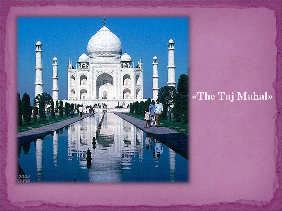 «The Taj Mahal»