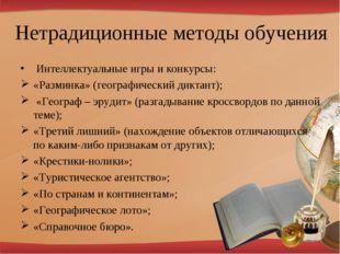 Нетрадиционные методы обучения Интеллектуальные игры и конкурсы: «Разминка» (