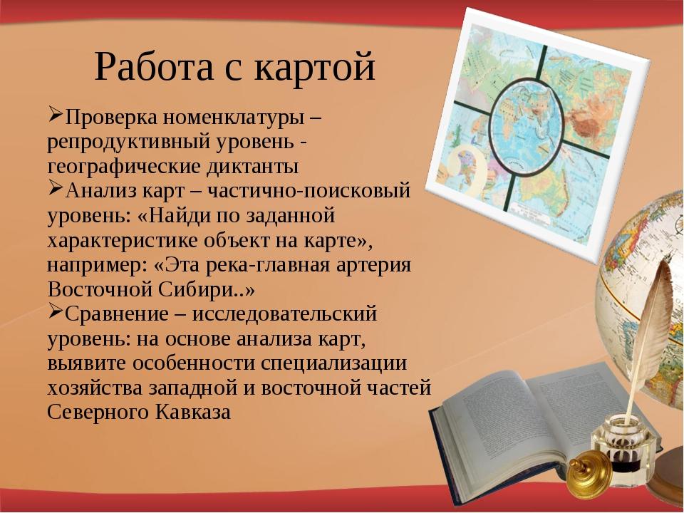 Работа с картой Проверка номенклатуры – репродуктивный уровень - географичес...