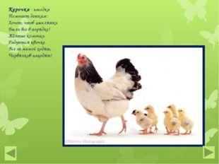 Курочка - наседка Помогает деткам: Хочет, чтоб цыплятки Были все в порядке! Ж