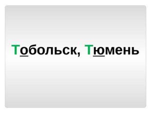 Тобольск, Тюмень