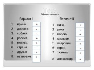 Вариант I Вариант II 1 ирина 2 деревня 3 собака 4 россия 5 москва 6 страна 7