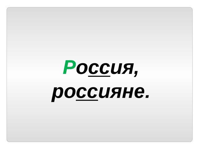 Россия, россияне.