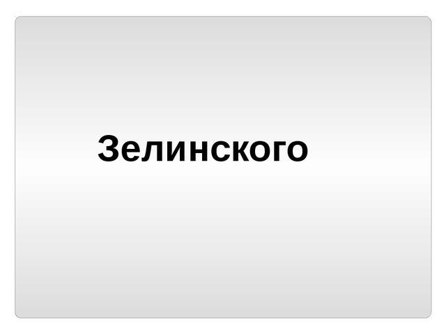 Зелинского